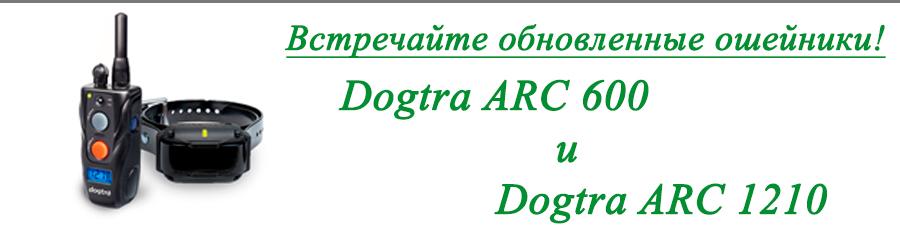 Новые ошейники Dogtra